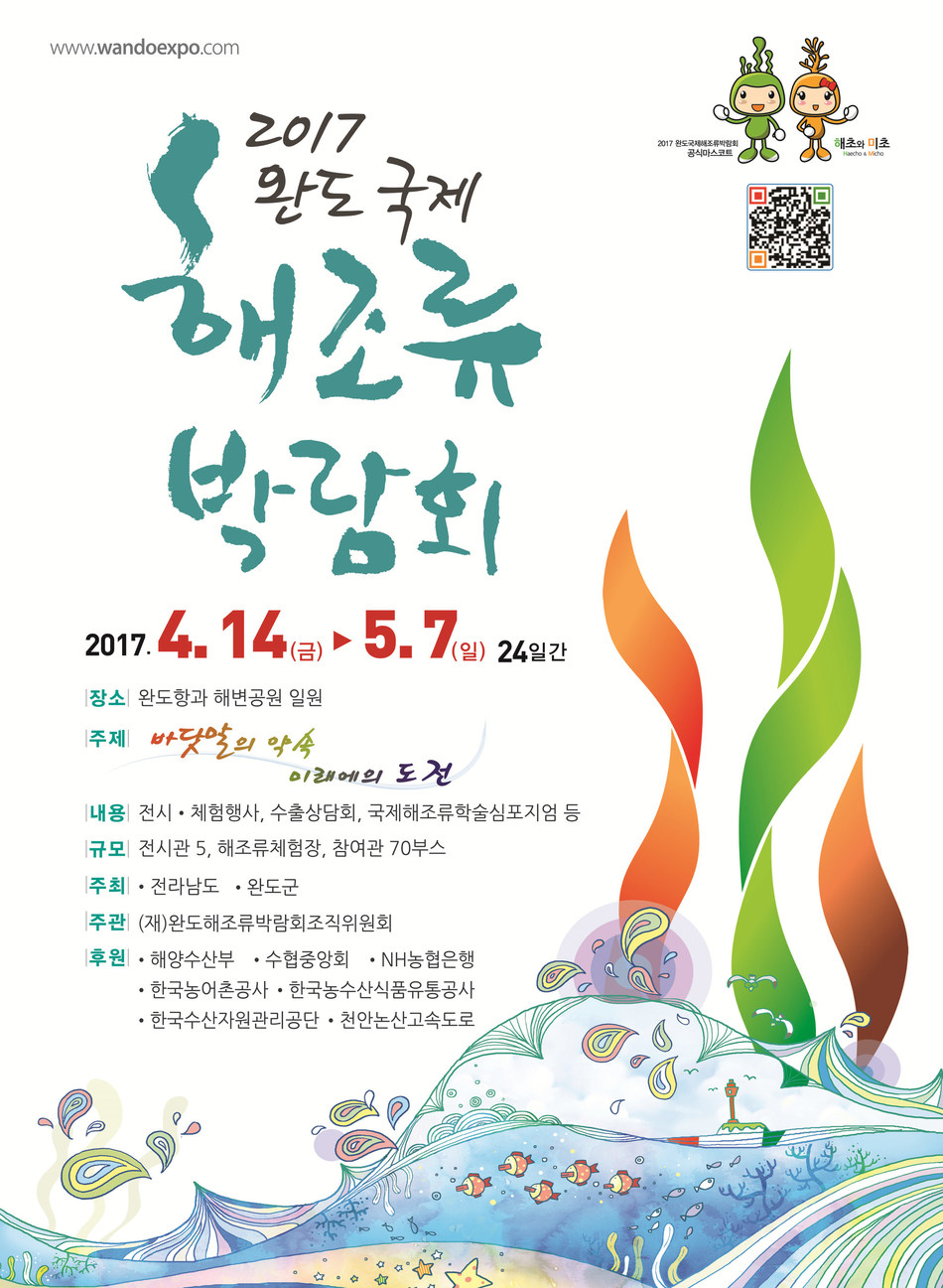 Wando Seaweeds Expo 2017 is underway at the exposition's main pavilion on Wando Island on the southwestern coast of South Korea on April 14, 2017. The exposition will continue through May 7.
