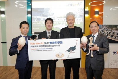 HKSTP Welcomes Maz World to Hong Kong's Vibrant Ecosystem to Commercialise Revolutionary Ostrich Antibody Technology from Japan