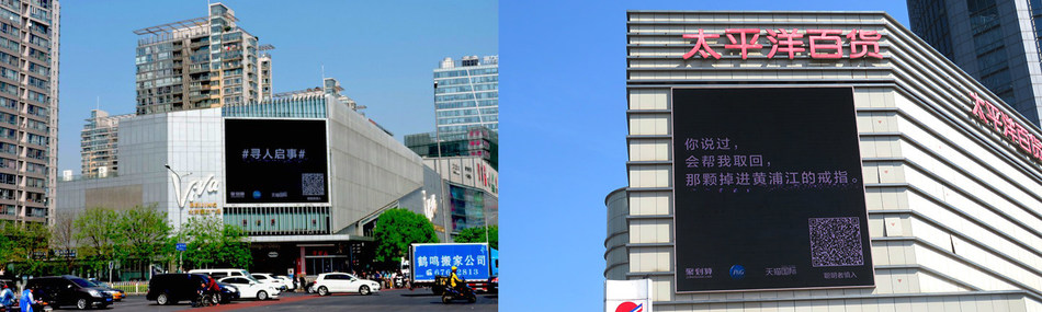 Missing Person Notices in Beijing (Left) and Shanghai (Right)