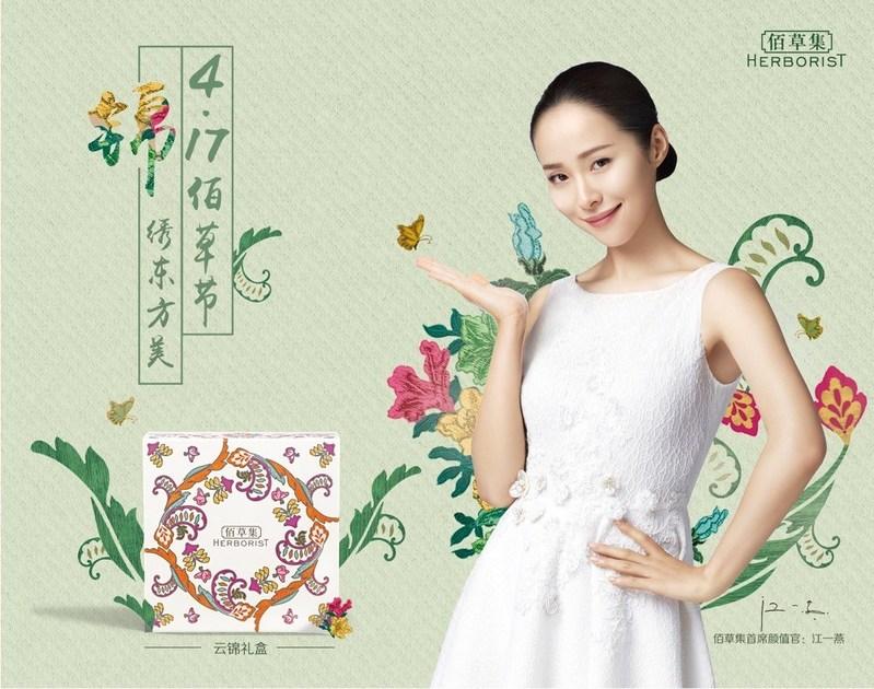 Actress Jiang Yiyan unveiling brocade gift box for Herborist Festival 2017