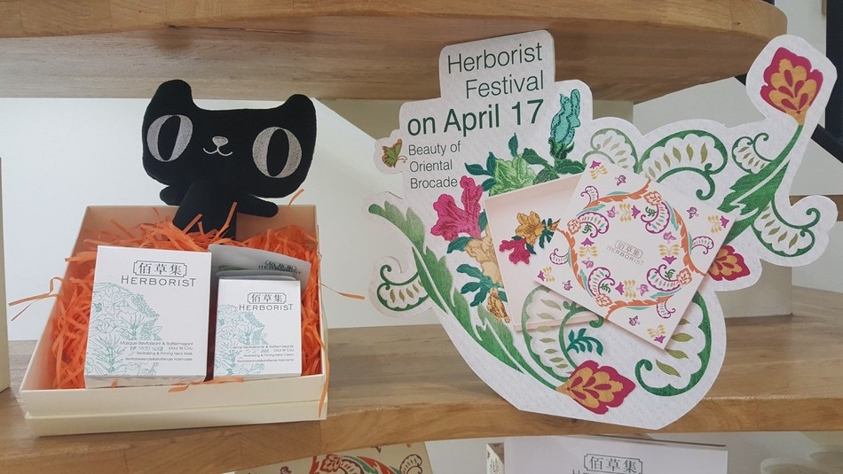 Herborist gift box on Tmall.com for Herborist Festival 2017