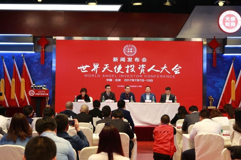 The press conference of World Angel Investor Conference