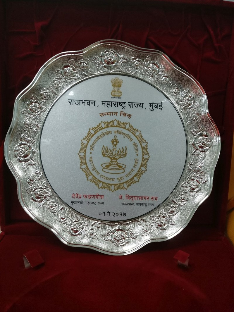 Mr  Rana Kapoor Felicitated by the Government of Maharashtra for his
