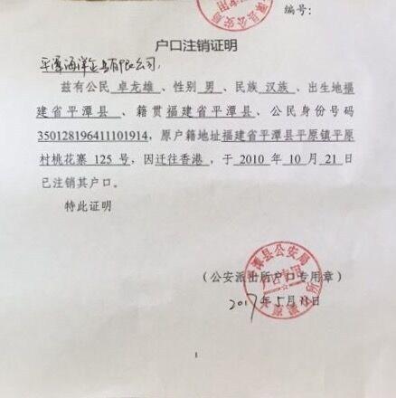 Photo Certifying Mr. Zhou's Change in Residence to Hong Kong