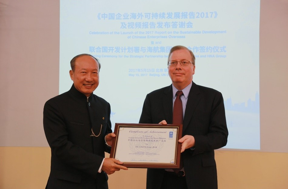 """Mr. Chen Feng, Chairman of the Board of HNA Group, received the Certificate of Appointment as """"Advocate of Overseas Sustainable Development of Chinese Enterprises"""" from Mr. Nicholas Rosellini, UN Resident Coordinator and UNDP Resident Representative in China."""