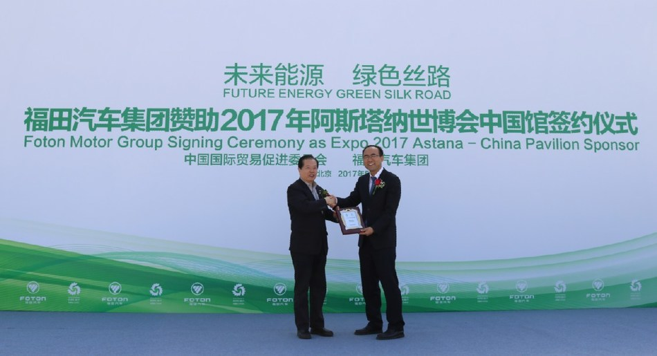 """Foton Motor Group is the """"Gold Sponsor"""" for Expo 2017 Astana China Pavilion; Mr. Wang Jinzhen (left), Deputy Director of the China Pavilion Organizing Committee and Vice-chairman of the CCPIT; Mr. Chang Rui (right), VP of Foton Motor Group, President of Foton International"""