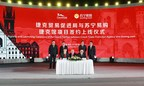 Suning Signs Cooperation Agreement with Czech Trade Promotion Agency to Expand Business in Europe, Strengthen 'Belt and Road' Ties