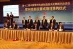 AAC Technologies investit 500 millions d'USD pour construire une usine de production de lentilles de contact dans la zone de libre-échange complète de Changzhou
