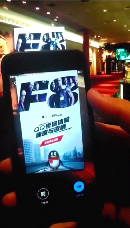 An audience member scans one of the movie's posters using the mobile QQ AR function