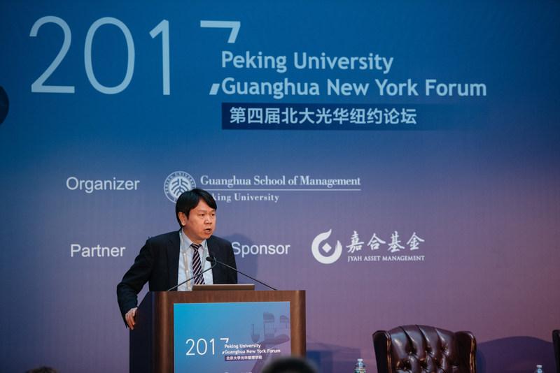 2017 Peking University Guanghua New York Forum