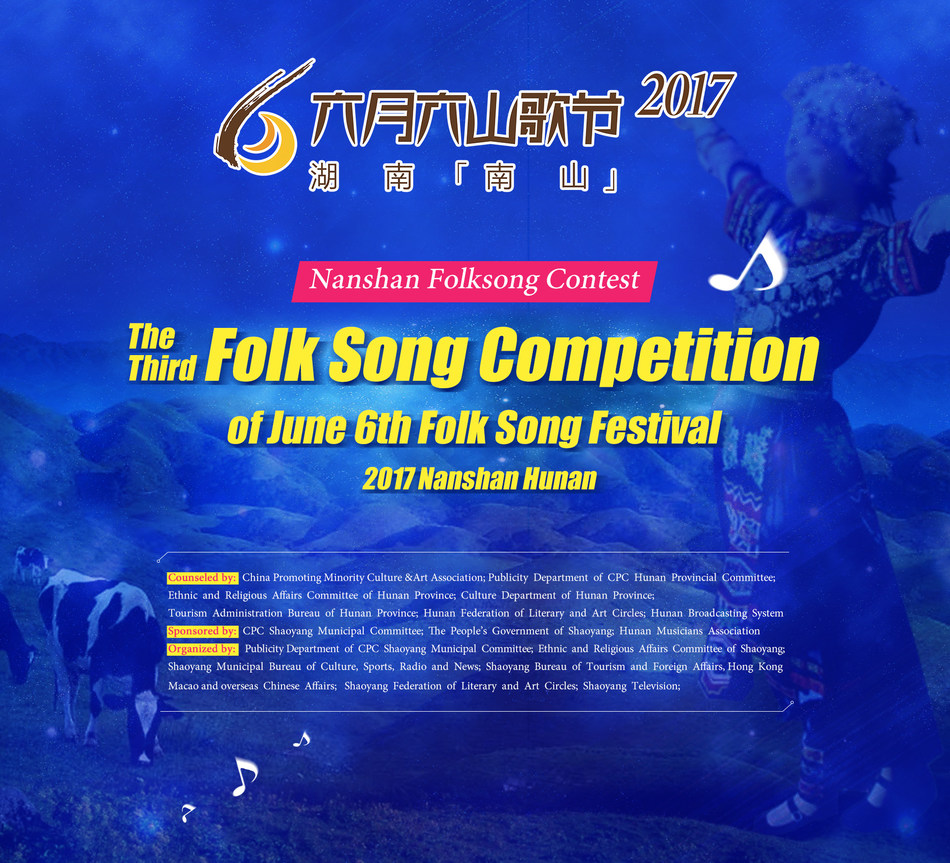 The Third Folk Song Competition of June 6th Folk Song Festival 2017 Nanshan Hunan