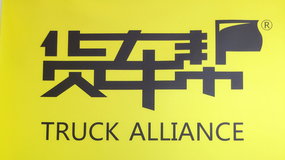 Truck Alliance - Reconstruct the Ecosystem of road logistics in China
