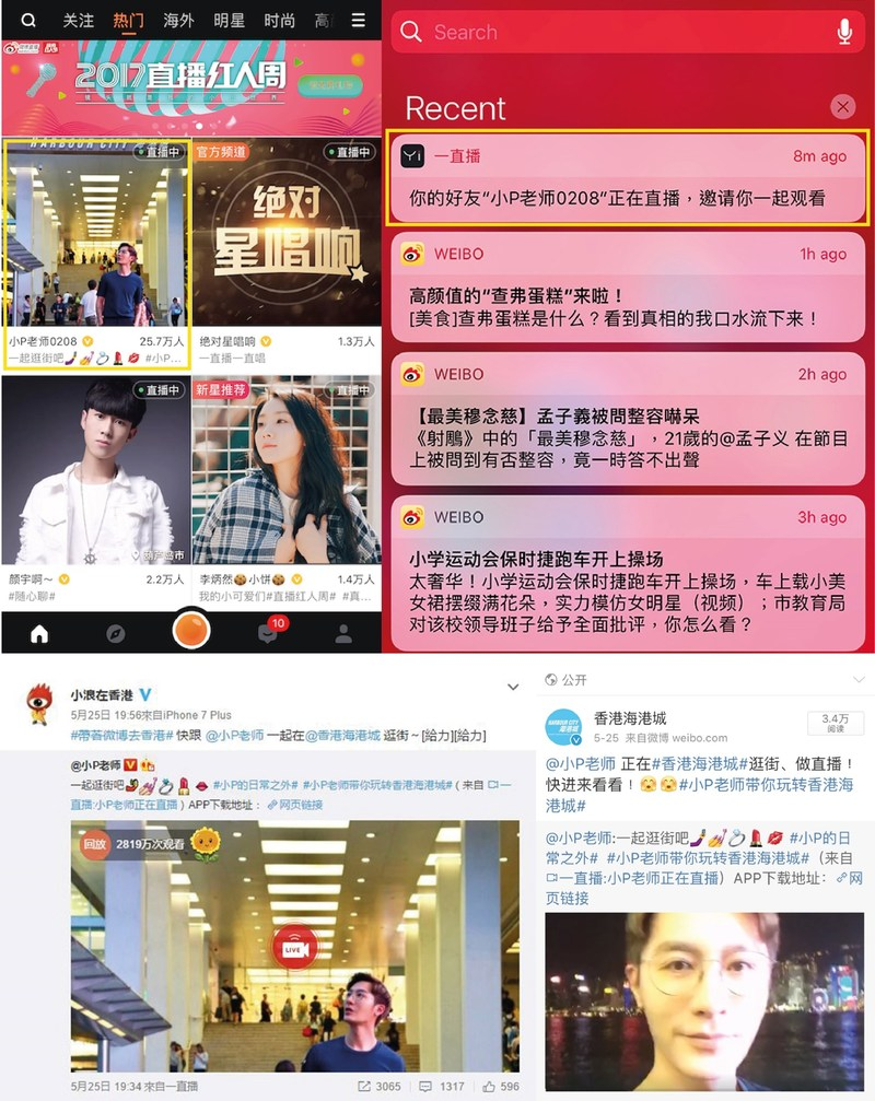 Recommendation from Yizhibo platform, Promotions on Sina Microblog and Harbour City platforms