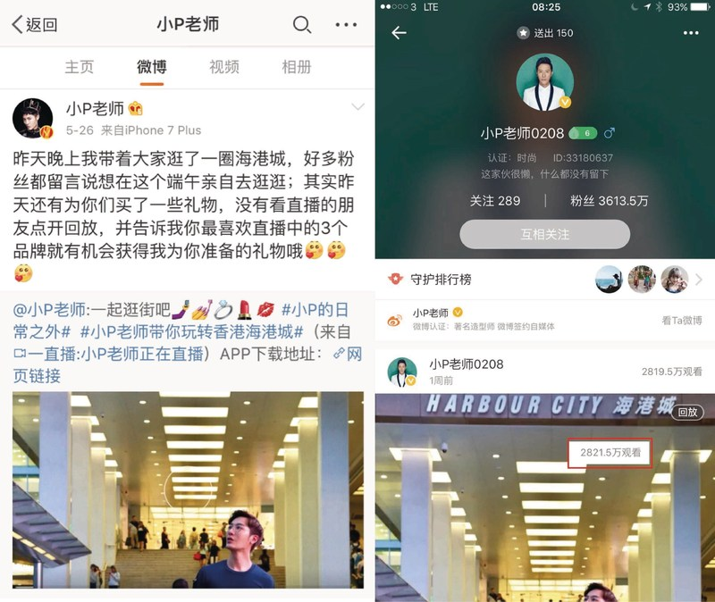 Perry's Sina Microblog
