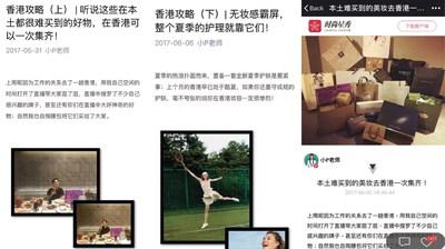 ペリー師のWeChatアカウントとStar Showプラットフォーム