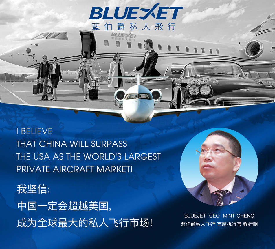 Bluejet, a leader in the market for shared access to privately-owned aircraft