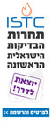 The Israel Software Testing World Cup (ISTC) Supported by Inflectra and SpiraTest