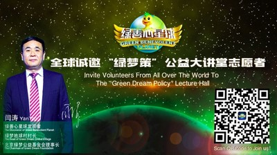 Green Dream Strategy founder Yan Tao invites global volunteers to take part in its public lectures series