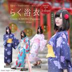 Comfy KIMONO Pajamas: A revolutionary Japanese kimono