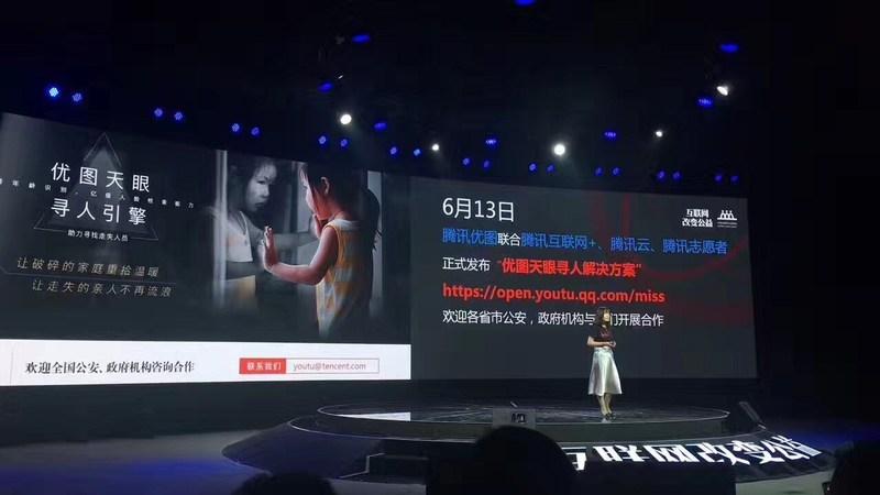 Tencent YouTu Lab launched YouTu Skyeye at the 2017 Internet Good Summit on June 13, 2017. (PRNewsfoto/Tencent YouTu Lab)