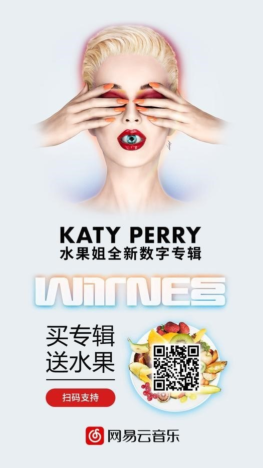"NetEase Cloud Music launched the""buy the album and get fruit"" promotion to stimulate user interest"