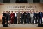 HNA Group celebra en París un evento con motivo del libro DNA of HNA