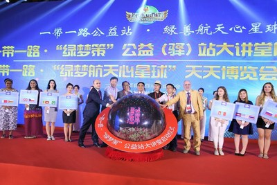 "Guests and Yan Tao start the Belt and Road·""Green Dream Policy"" Public-welfare Station Lecture and ""Green Dream Aerospace Heart Planet"" Tiantian Fair"