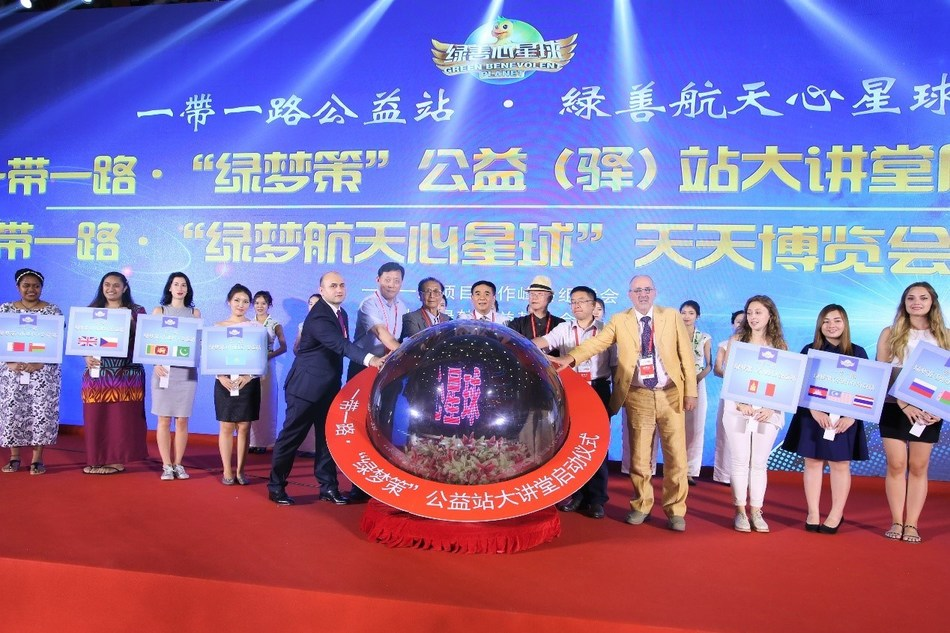 """Guests and Yan Tao start the Belt and Road·""""Green Dream Policy"""" Public-welfare Station Lecture and """"Green Dream Aerospace Heart Planet"""" Tiantian Fair"""