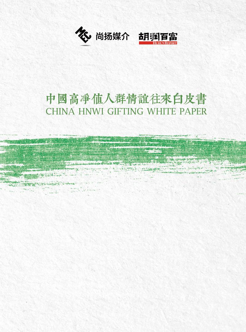 China HNWI Gifting White Paper 2017