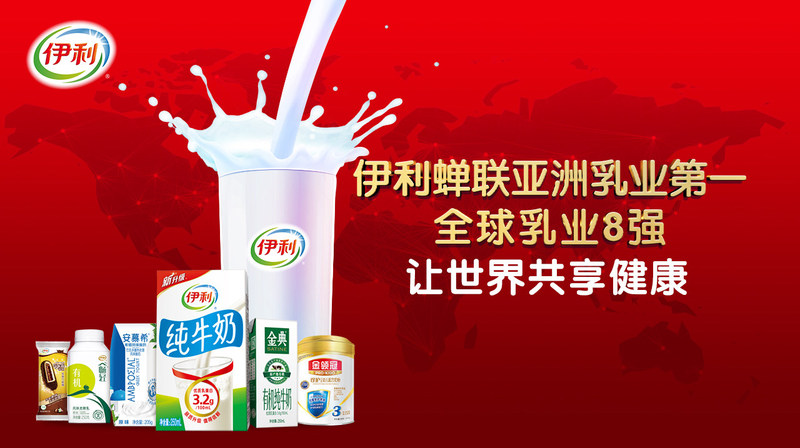 Yili reelected as the Asian dairy champion to boost the world healthiness