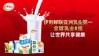 Yili se confirma como campeona asiática de los lácteos y motor de la salud en el mundo