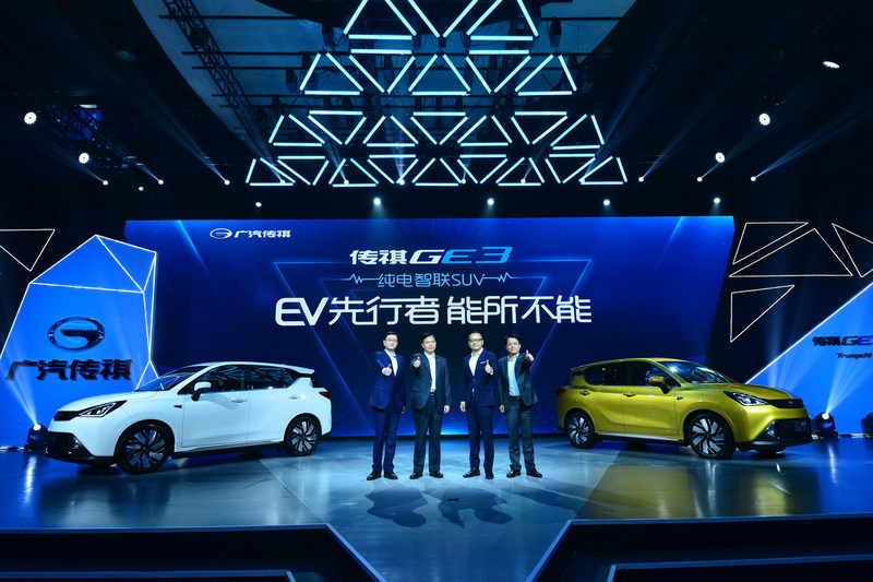 GAC Motor's all-electric GE3 was officially released in Shanghai