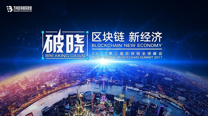 3rd Global Blockchain Summit will be held in September in Shanghai by Wanxiang Blockchain Labs