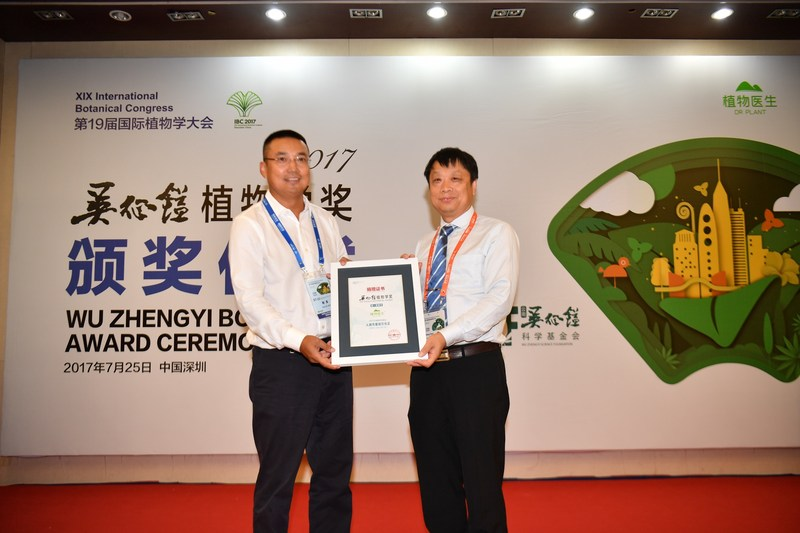 Sun Heng (right), head of Kunming Institute of Botany of Chinese Academy of Sciences issued a Donation Certificate to Xie Yong (left), founder of DR PLANT