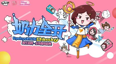 Yili Dairy Brand attended ChinaJoy and integrated into the pan-entertainment industry