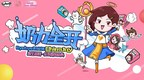 Yili's Byebye Jun Announces Entry into Pan-Entertainment Sector with Attendance at ChinaJoy