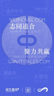 Qidian International Partners with Gravity Tales (PRNewsfoto/Qidian International)