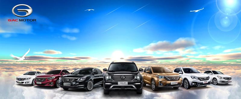 A GAC Motor recebeu a mais alta colocação entre as marcas chinesas de veículos, ficando no sétimo lugar no SSI 2017 da J.D. Power da China, na categoria mercado de massa (PRNewsfoto/GAC Motor)