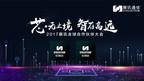 Spreadtrum lanza líneas completas de plataformas SoC LTE de alto rendimiento para el mercado de consumo general global