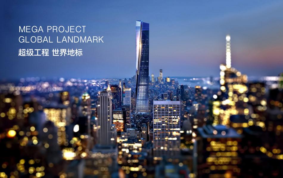 Mega Project  Global Landmark  Shimao Qianhai Center