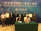 Sumitomo Chemical signs a deal to build an electronics materials facility in Changzhou Binjiang Economic Development Zone