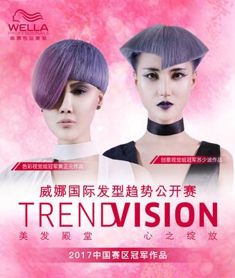 2017 Wella TrendVision Award Held in Guangzhou, China