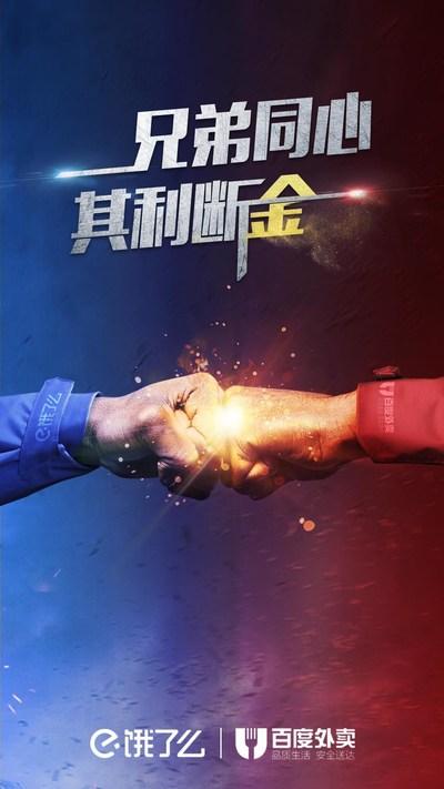 Ele.me x Baidu Deliveries
