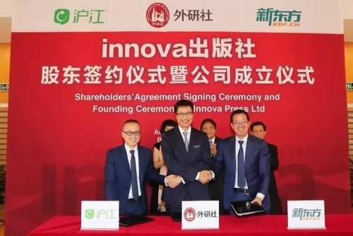 Shareholders' Agreement Signing Ceremony and Founding Ceremony of Innova Press Ltd