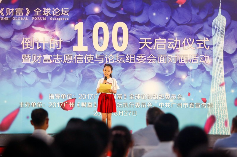 On August 27, a representative of FGF Messenger in Guangzhou read the reply of Mr. Alan Murray, CCO of Time Inc. and President of Fortune Magazine.
