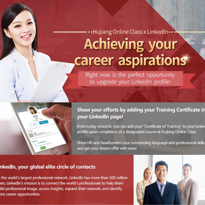 Hujiang Online Class Partners with LinkedIn China to Provide Online Training Certificates