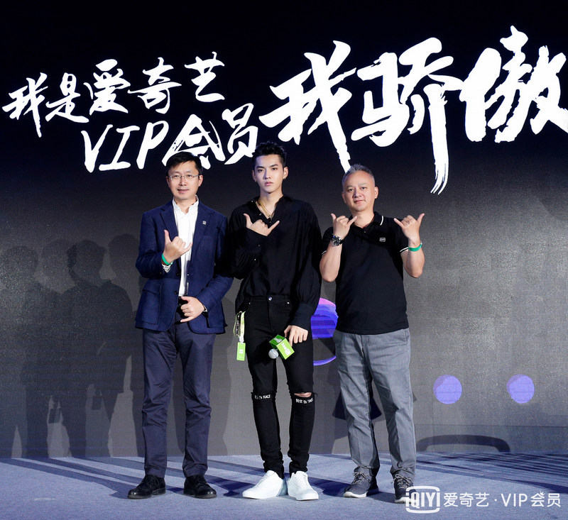 "iQIYI Names Pop Singer Kris Wu as ""CXO"" to Upgrade VIP Brand Strategy"