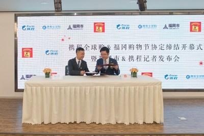 Michael Liu, Ctrip Global Shopping CEO & Hajime Tawada,Fukuoka Welcome Campaign Representative