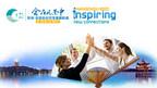 """Weltweite Promotion-Kampagne für """"Hangzhou, Inspiration für neue Verbindungen"""