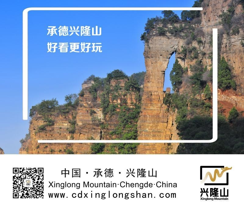 Welcome to Xinglong mountain CHINA (PRNewsfoto/XINGLONGSHAN)